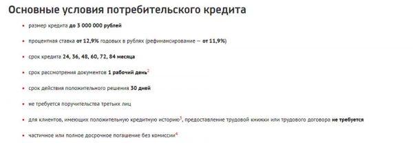 Кредит Юникредит Банка для привилегированных клиентов