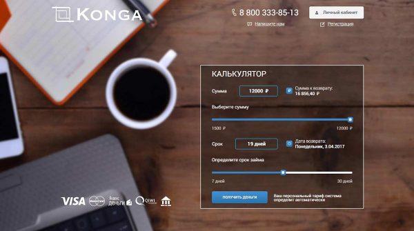 Мини кредит в МФО «Конга»