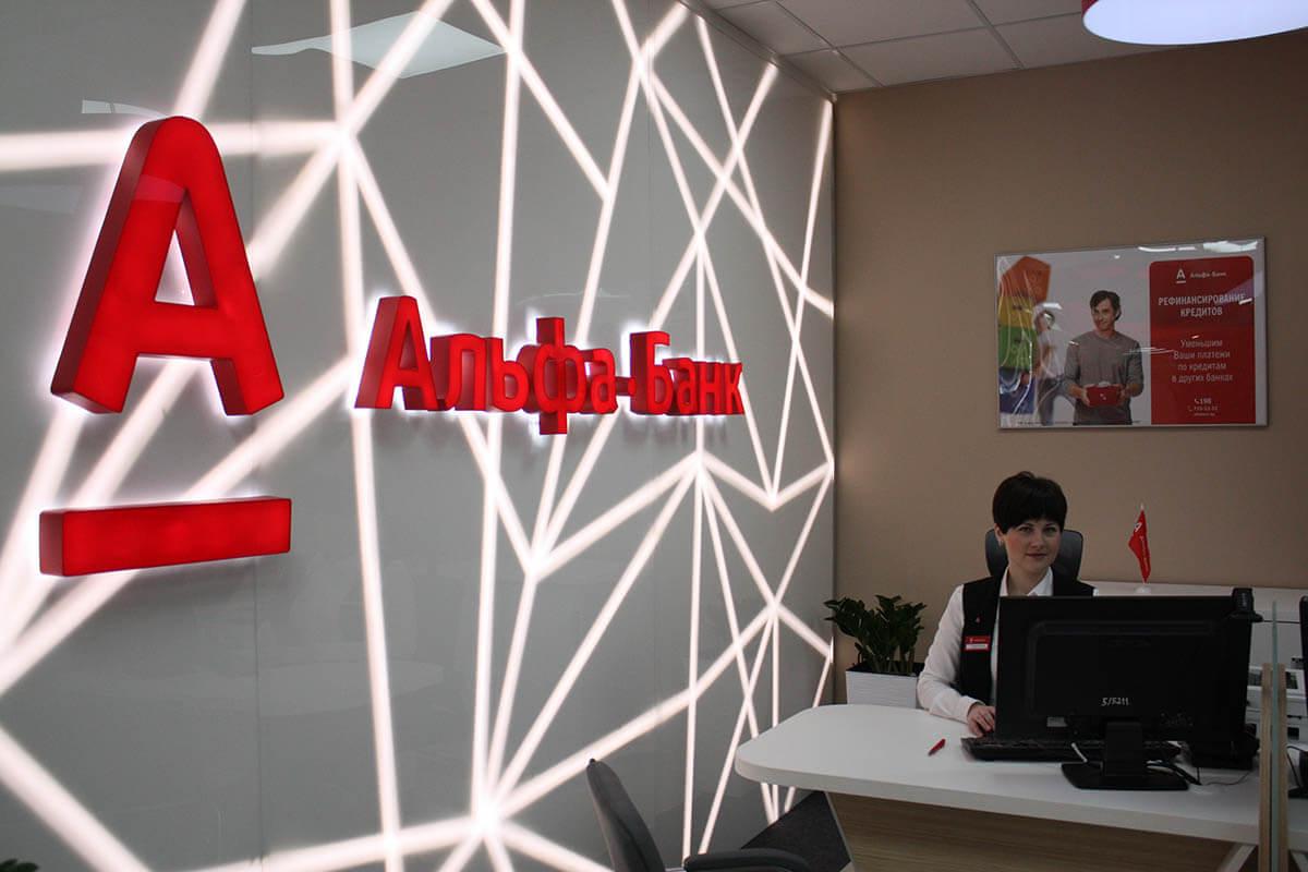 Отзывы клиентов Альфа-банка