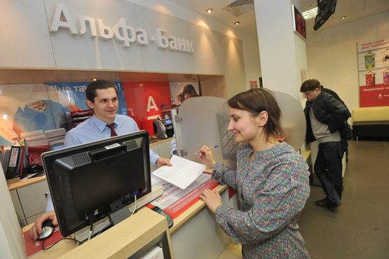 Клиент Альфа банка