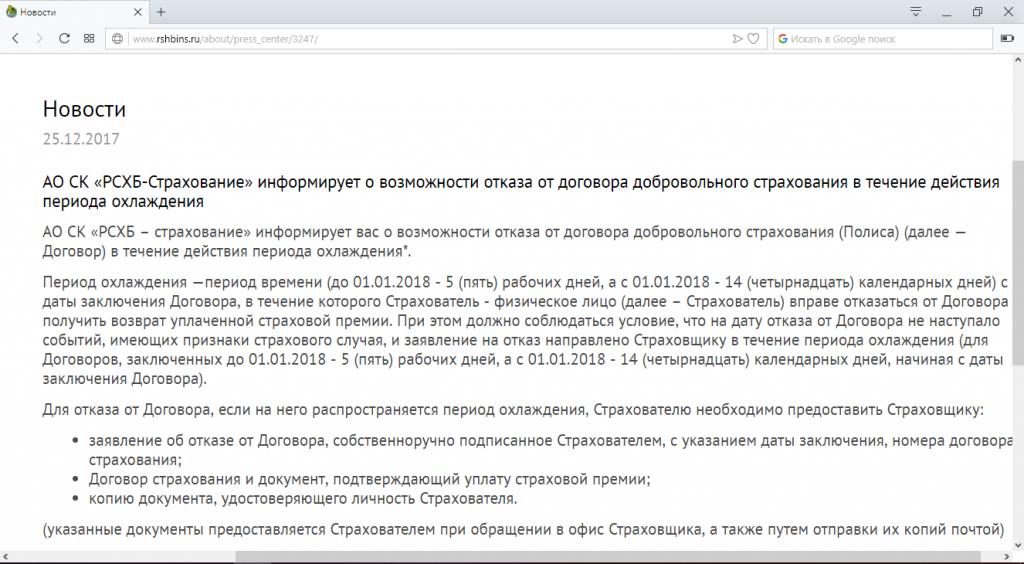 Новости Россельхозбанк-Страхование