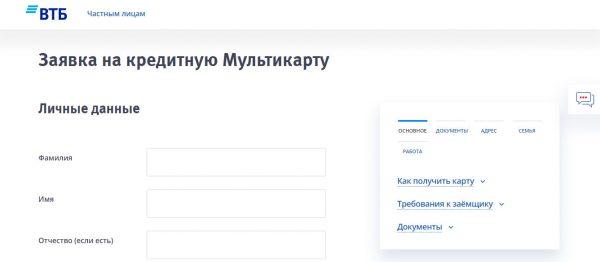 Онлайн оформление кредита ВТБ