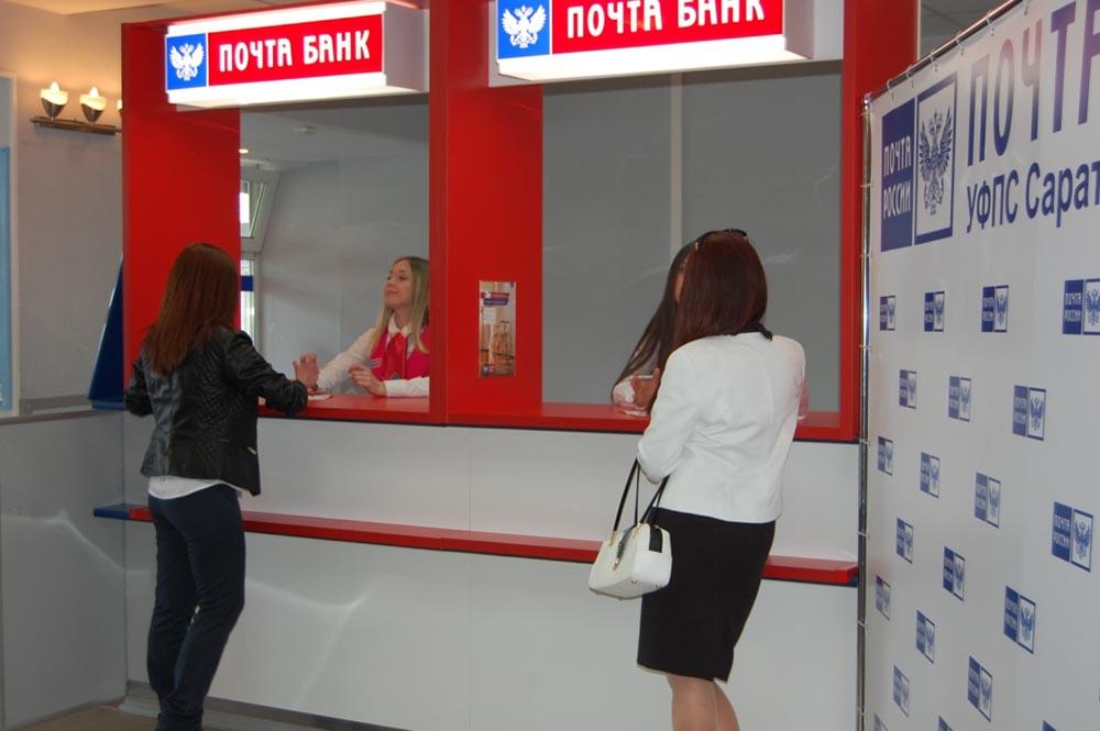 Отделение Почта банка