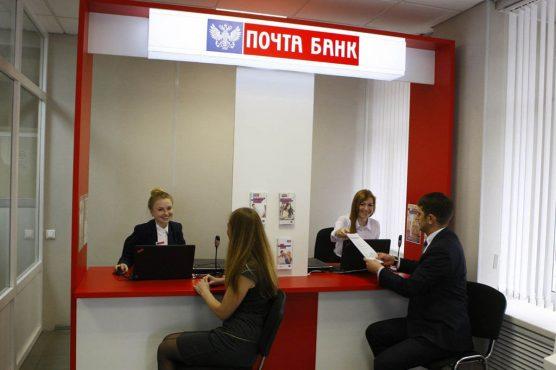 Кредит на свадьбу от Почта банка