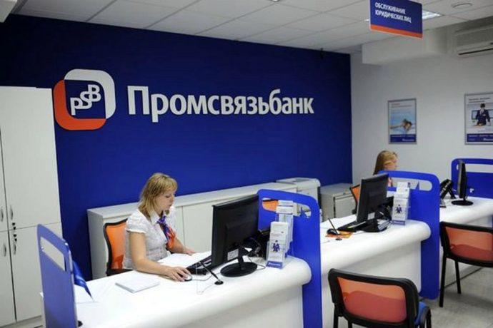 Кредиты в оборонной сфере будет обслуживать Промсвязьбанк