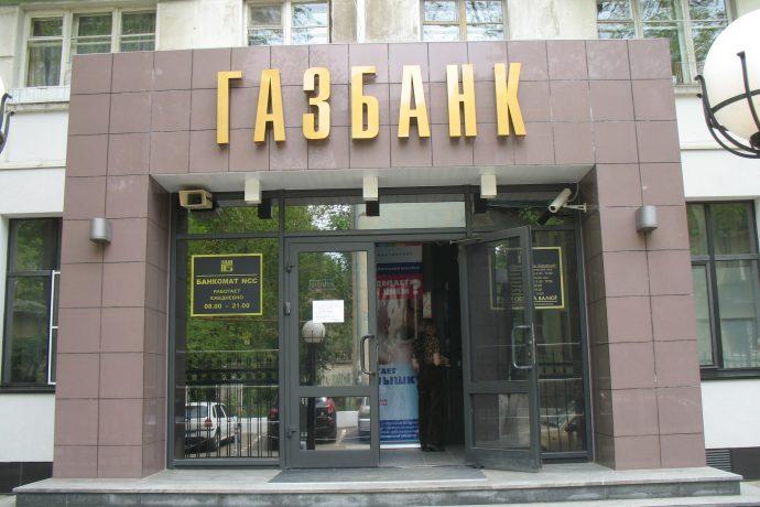 Центробанк снова отзывает лицензию у крупного банка