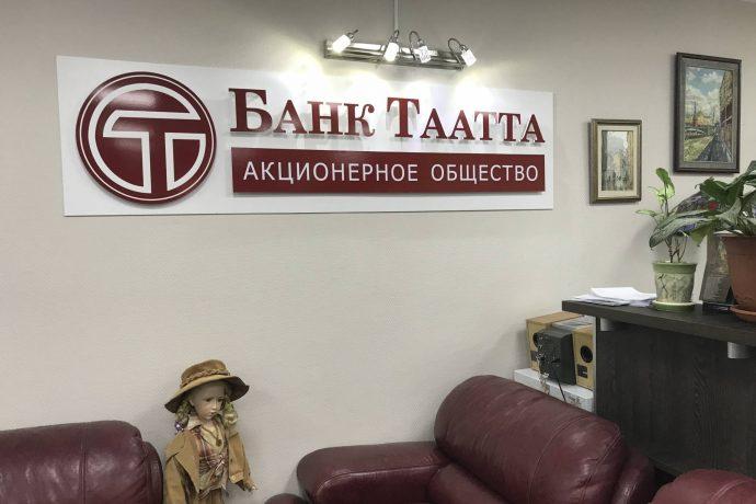 """Банк """"Таатта"""" лишился лицензии"""