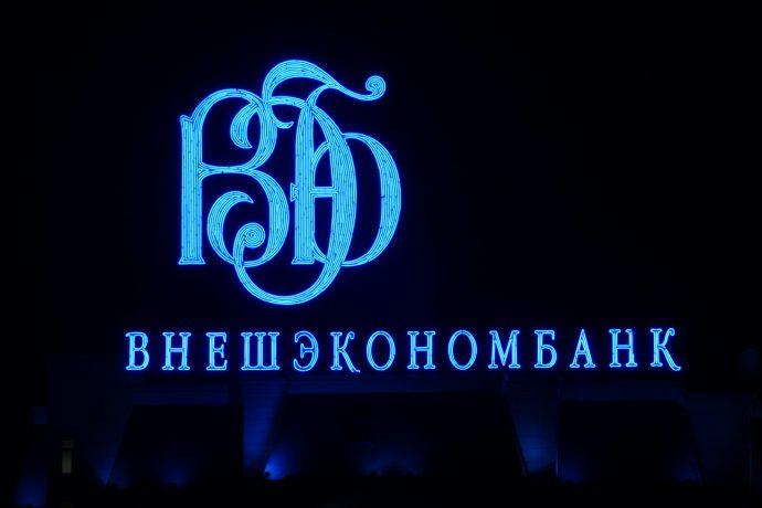 Внешэкономбанку необходим 1 трлн. рублей для финансирования проектов президента
