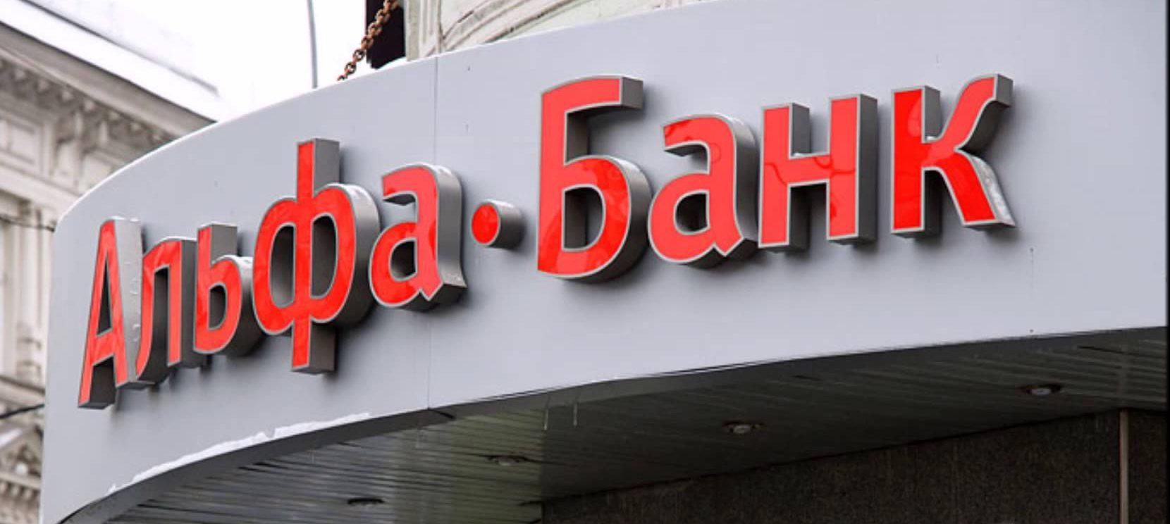 Конфликт Альфа-банка со Сбербанком набирает обороты