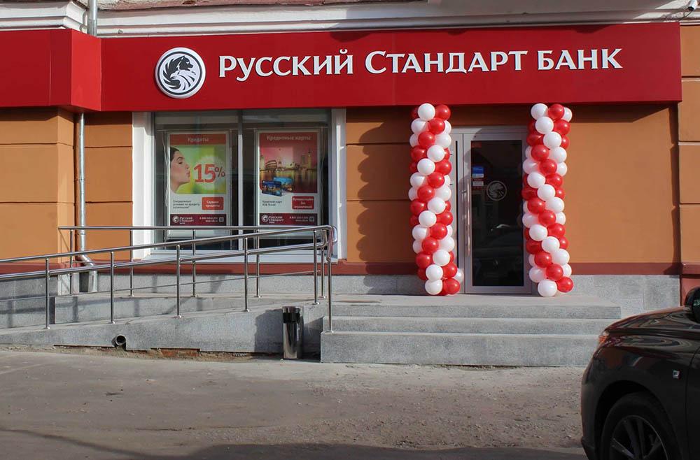 Потребительские кредиты Русского Стандарта