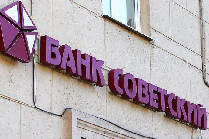 Банк «Советский» проходил процедуру санации с 2015 года