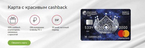 Кредитная карта «Мисс Россия»