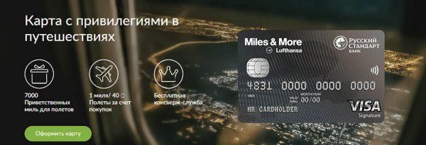 Карта Miles & More от банка «Русский Стандарт»