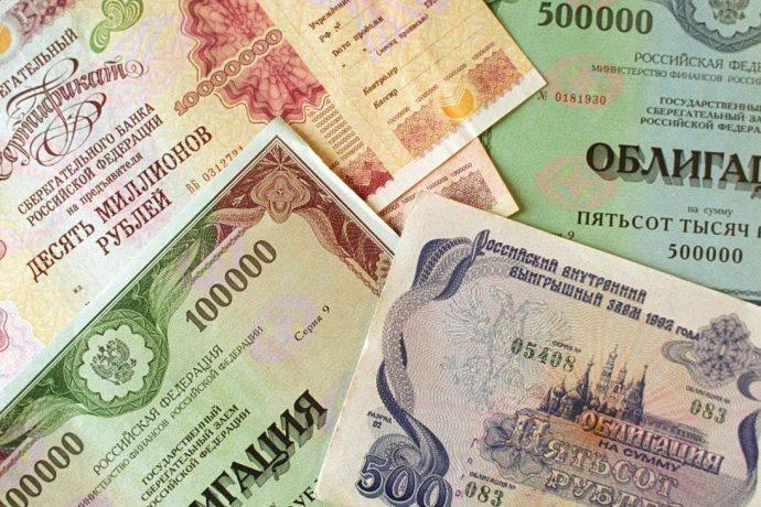 Облигации федерального займа смогут продавать Почта Банк и Промсвязьбанк
