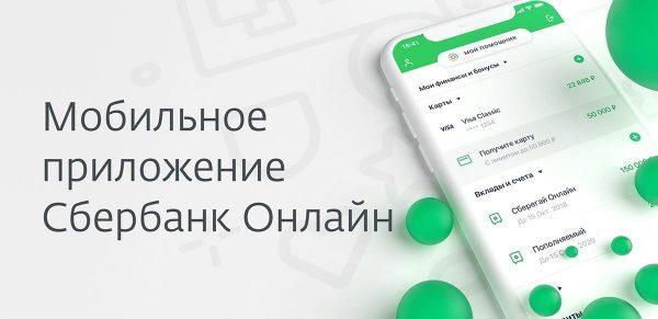 Узнать сумму лимита можно через мобильное приложение от Сбербанка