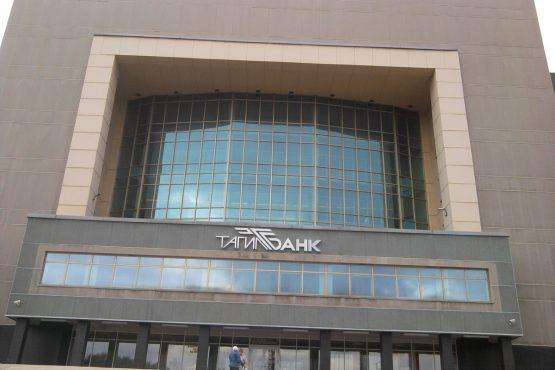 Тагилбанк лишился лицензии, в Центробанке подозревают мошенничество