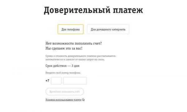 Оформление услуги «Доверительный платеж» онлайн