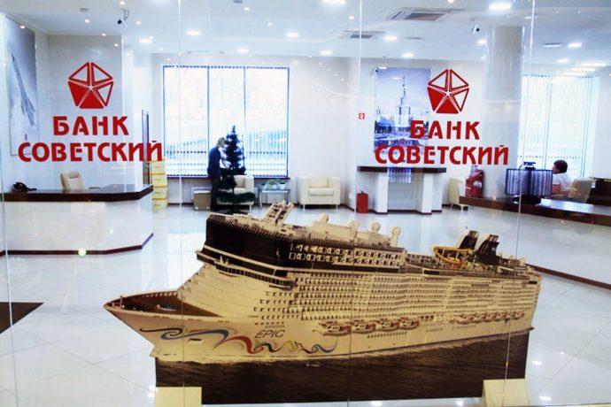 Активы бывших клиентов банка «Советский» будут переведены в МКБ