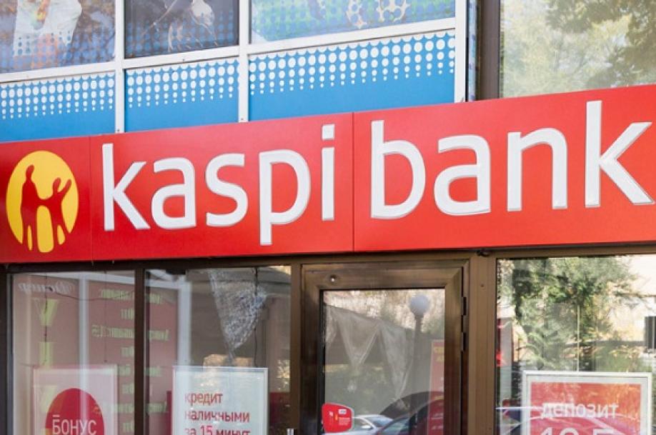 взять кредит в каспийском банке