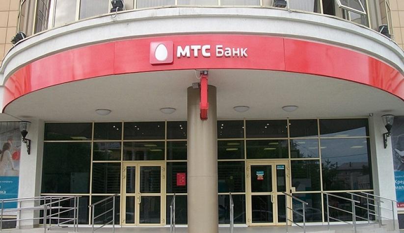 Онлайн заявка на кредит в МТС Банке: оформить кредит наличными