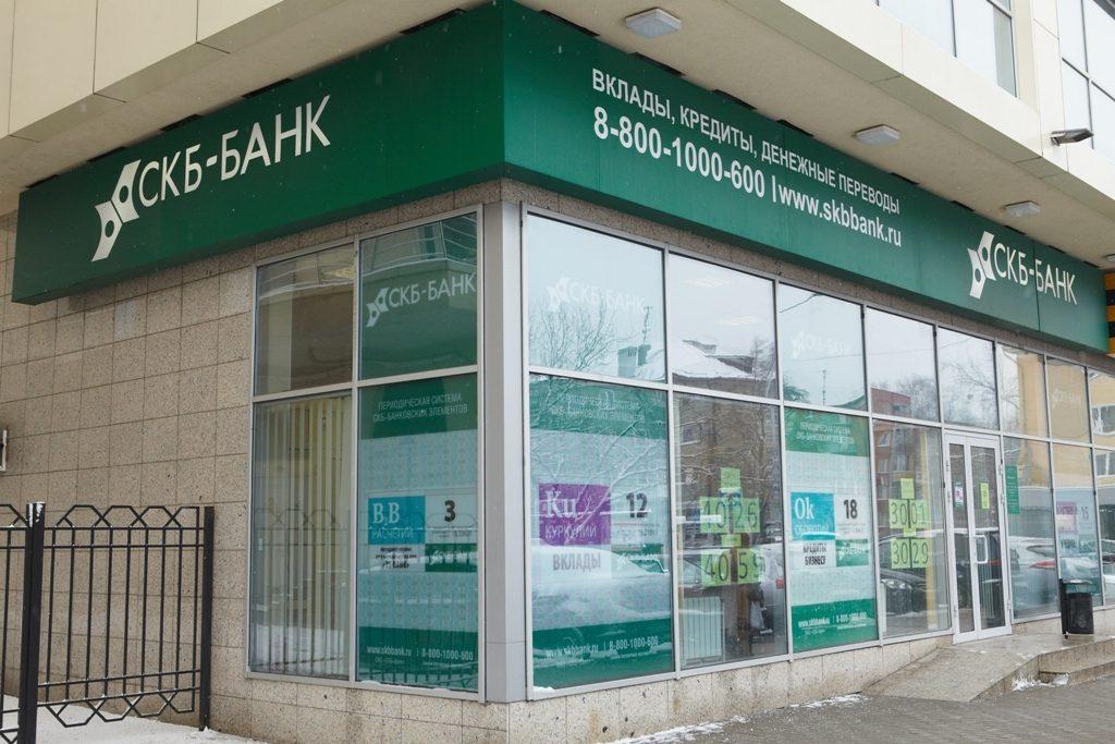 скб банк официальный сайт кредит