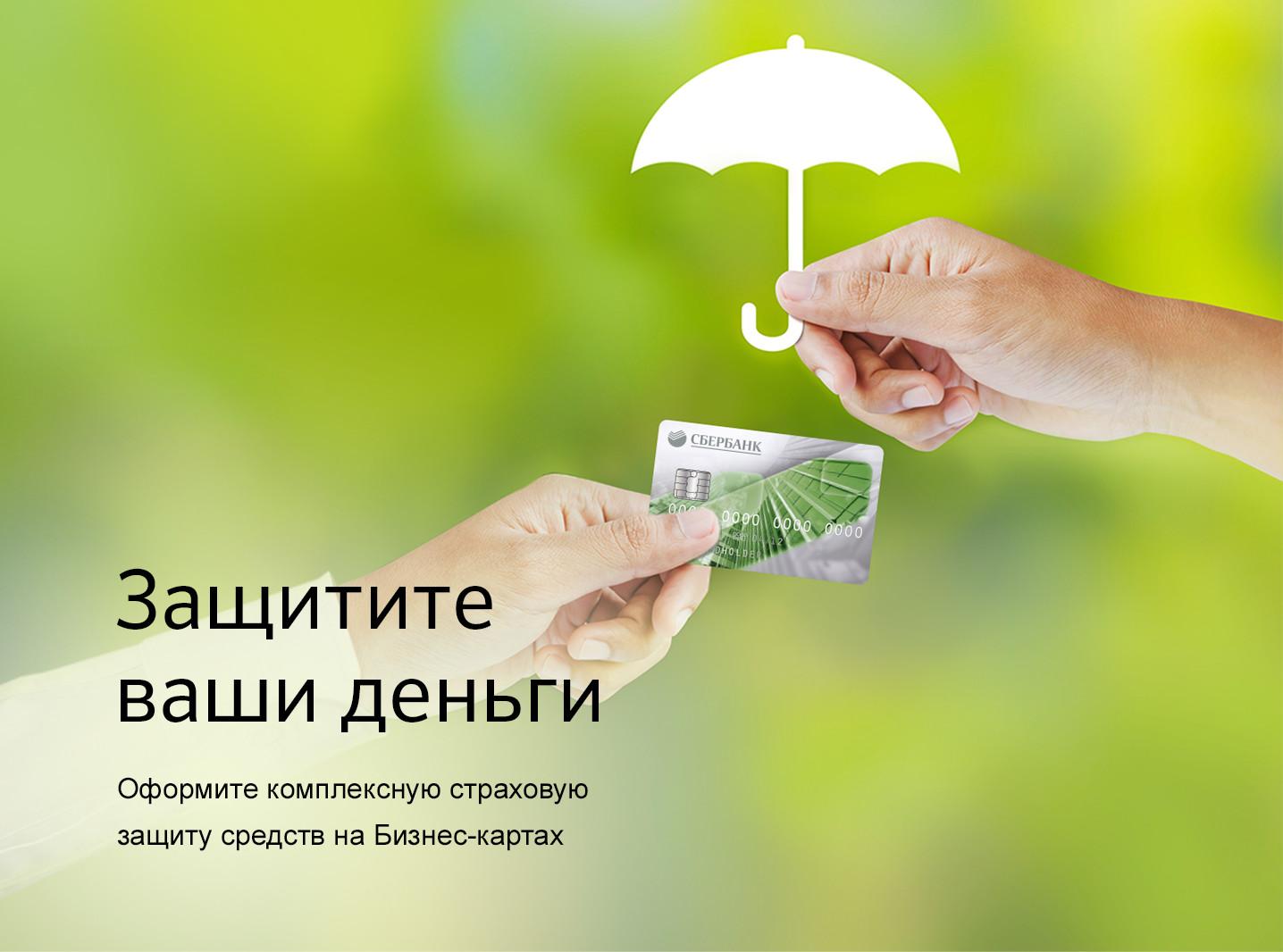 Сбербанк страхование