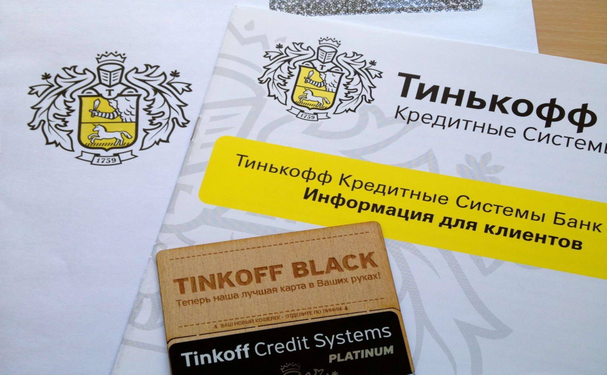 кредит в Тинькофф