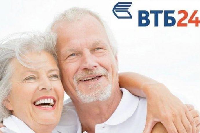 кредит для пенсионеров от ВТБ24