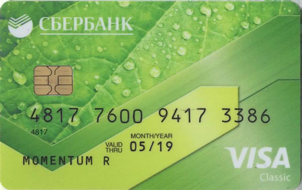 сбербанк ипотечный кредит 2020 рассчитать
