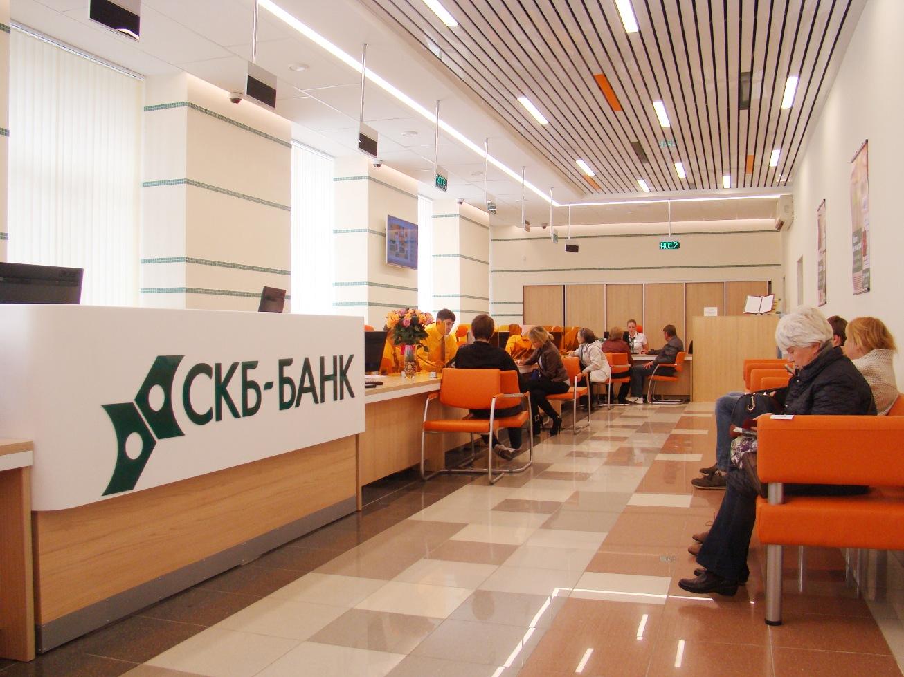 офис СКБ-банка