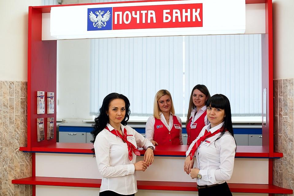 погашение кредита в Почта Банке