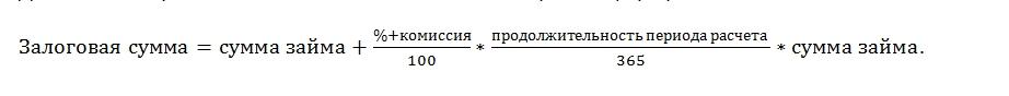 формула для расчета залоговой суммы
