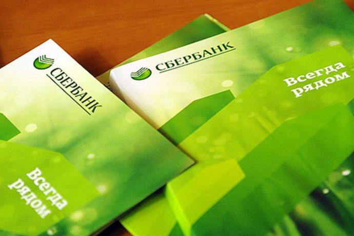 Прогноз Сбербанка не улучшил настроения инвесторов