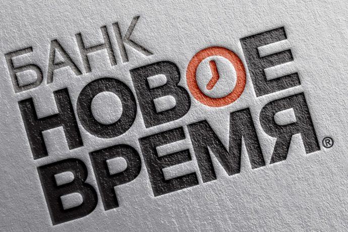 Банк «Новое время» лишился лицензии