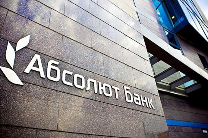 Абсолют Банк докапитализировали на 6 млрд рублей