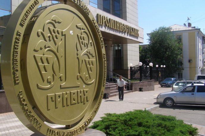 Проминвестбанк на территории Украины продать не удалось