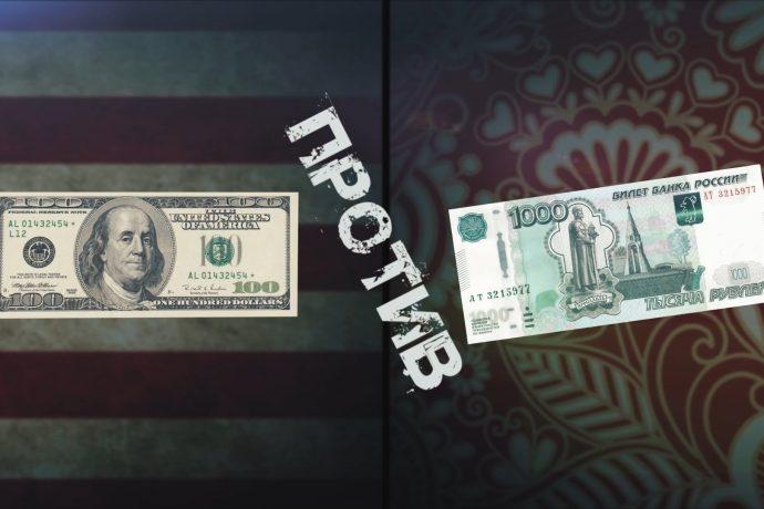 Курс доллара ставит антирекорды