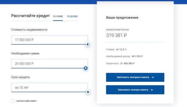 Предложение от Газпромбанка