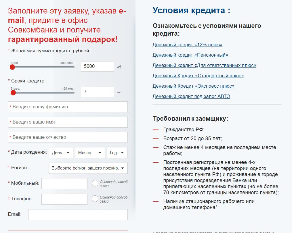 анкета на сайте банка