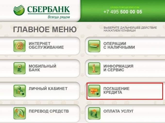 запрос остатка по кредиту в банкомате