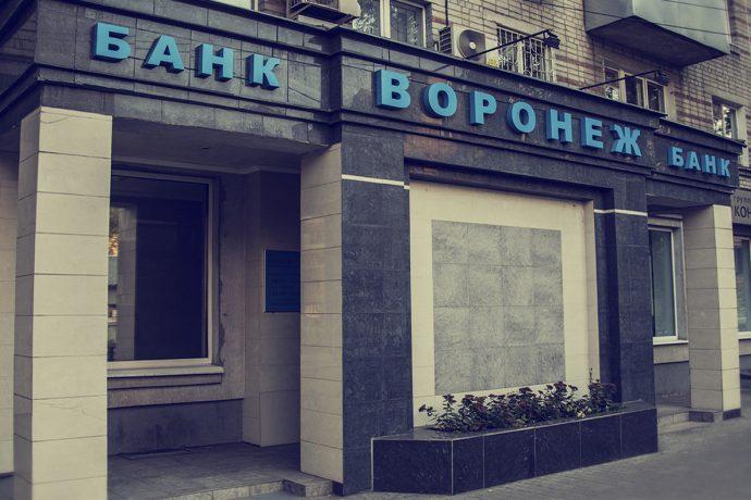 Арбитражный суд подтвердил банкротство Банка «Воронеж»