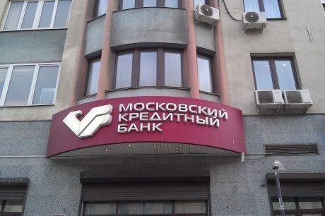 Рейтинг Московского кредитного банка оказался под серьезной угрозой