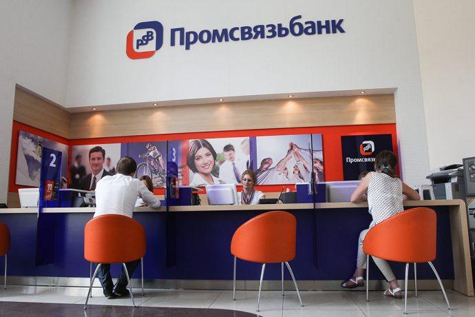 Решение о санации Промсвязьбанка осталось в силе