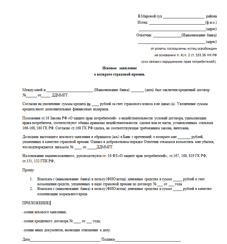 Заявление об отказе от страховки по кредиту