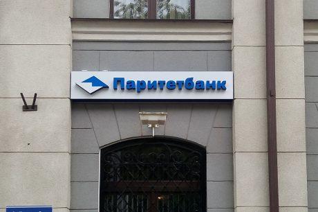 «Паритетбанк» снова не смог купить украинский филиал «Сбербанка»