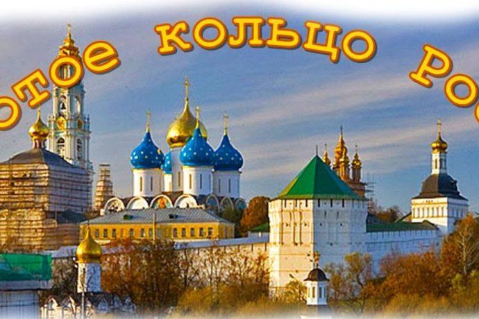 Туристы, которые ежегодно отправляются в тур по Золотому кольцу, будут платить налог