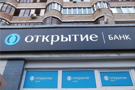 Банк «Открытие» планирует привлекать клиентов новыми продуктами