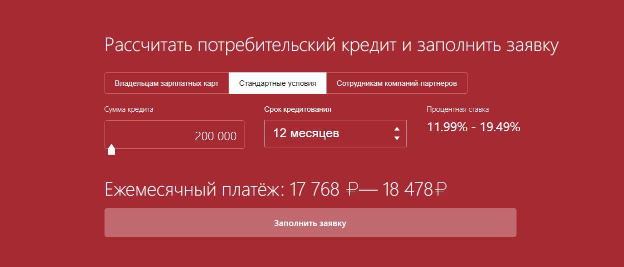 калькулятор Альфа-банка