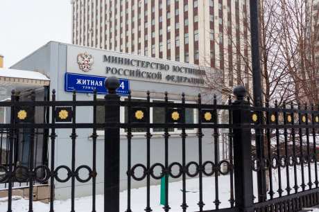 Минюст не согласен с решением международного арбитражного суда