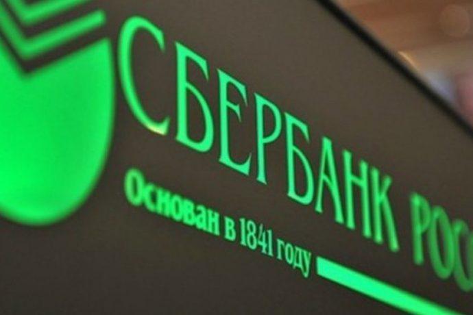 Регулятор минимизирует ограничения по ипотеке для Сбербанка